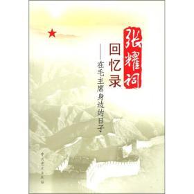 张耀祠回忆录:在毛主席身边的日子 毛泽东主席为了党的事业,为了中国人民的解放事业,为了使全国各族人民过上幸福生活,他始终不渝地将马克思列宁主义的普遍真理与中国革命的具体实践相结合,以坚定顽强的革命意志,强烈的责任感,不顾个人安危,日以继夜地坚持工作。在中国共产党领导下,毛泽东同志与他的战友们亲密合作,团结全党、全军和国人民,经过长期的残酷的武装斗争,历尽千辛万苦,战胜了无数艰难险阻,