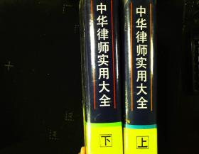 中华律师实用大全(上下册)
