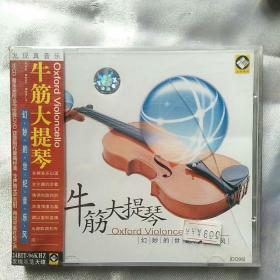 发现真音乐系列 幻妙的世纪音乐风 牛筋大提琴 VCD