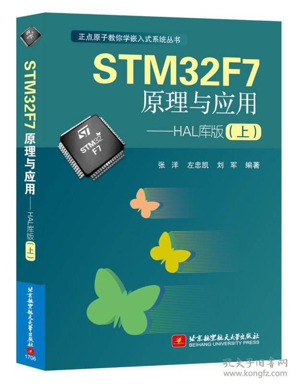 STM32F7原理与应用——HAL库版.上