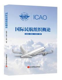 国际民航组织概论