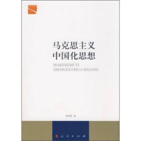 马克思主义中国化思想