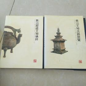 长治馆藏文物精粹 长治文物古迹概览2本合售