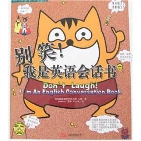 别笑,我是英语会话书