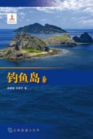 钓鱼岛(汉)