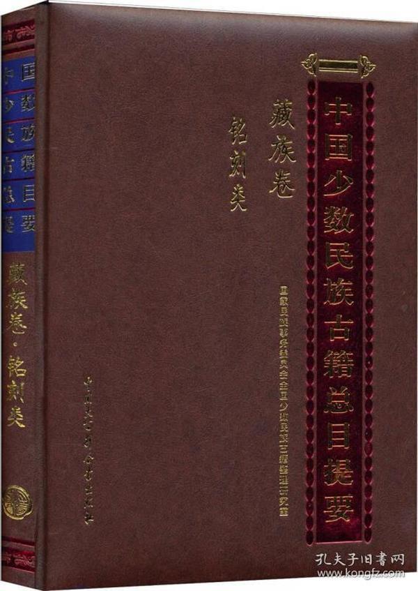 中国少数民族古籍总目提要:藏族卷·铭刻类