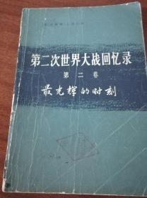 第二次世界大战回忆录第三卷上部第二分册G