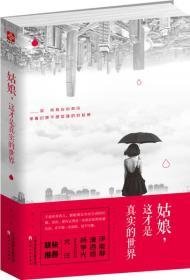 【二手包邮】姑娘,这才是真实的世界 黄兰著 天津人民出版社