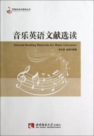 音乐英语文献选读/21世纪音乐教育丛书
