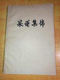 菜谱集锦(大连棒棰岛宾馆).