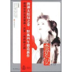 【正版书籍】蛮荒记5·九鼎