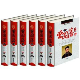 曾国藩全集(全六卷)
