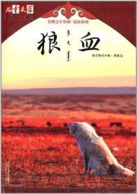 儿童文学伴侣•自然之子黑鹤荒原系列:狼血