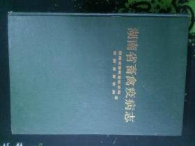 湖南省畜禽疫病志(硬精装1991.8一版一印231页仅印2千册)