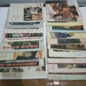工农兵画报1974年:(1一24差7,10,13,14这四本,第5和6是合刊,其余共19本合售)