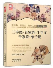 新家庭书架经典新编--三字经·百家姓·千字文·千家诗·弟子规