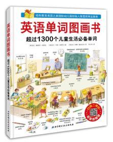 英语单词图画书(附英语朗读音频)
