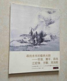 寻找未来的艺术大师-常进、萧平、薛亮、江宏伟、方骏、周海歌(江苏嘉恒2013春拍)
