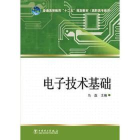 电子技术基础 正版 马磊 9787512340718 中国电力出版社 正品书店