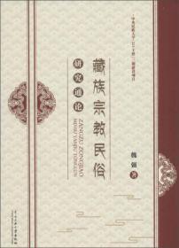 藏族宗教民俗研究