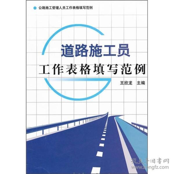 正版】道路施工员工作表格填写范例