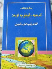 新编阿拉伯语维吾尔语词典