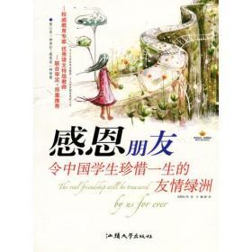 感恩阅读书系:感恩朋友-令中国学生珍惜一生的友情绿洲