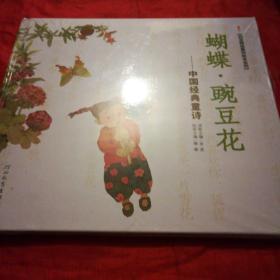 蝴蝶豌豆花:中国经典童诗【未开封】