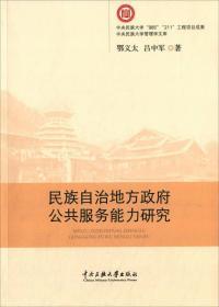 民族自治地方政府公共服务能力研究