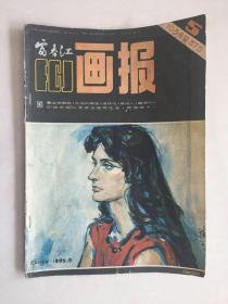 富春江画报1984年5