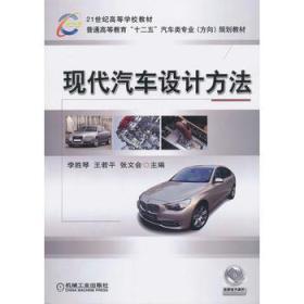 现代汽车设计方法 正版 李胜琴,王若平,张文会 9787111424895 机械工业出版社 正品书店