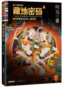 藏地密码:唐卡典藏版8