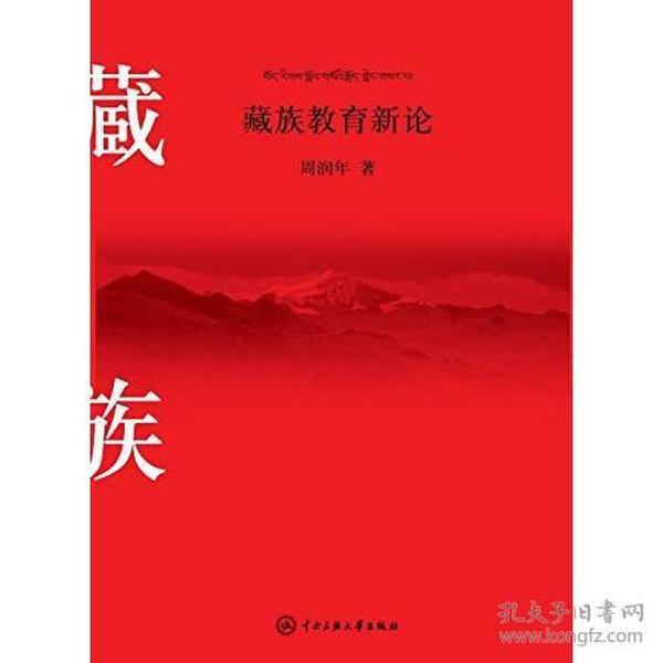 藏族教育新论