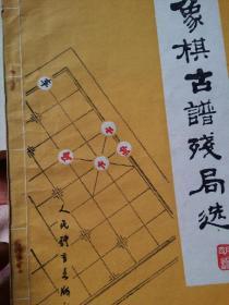 象棋古谱局选