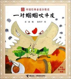 中国经典童谣分级读:一对蝈蝈吹牛皮