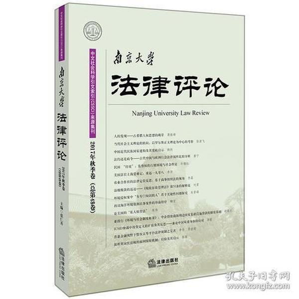 南京大学法律评论-2017年.秋季卷 总第48卷