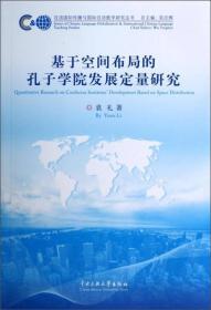 汉语国际传播与国际汉语教学研究丛书:基于空间布局的孔子学院发展定量研究