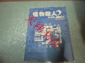怪物猎人携带版2nd 完全攻略本(无光盘)