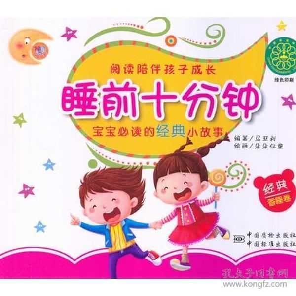 宝宝必读的经典小故事(香睡卷)