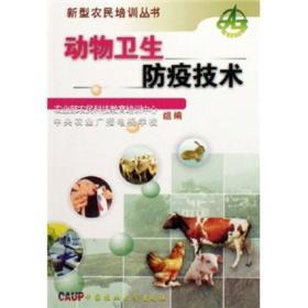 动物卫生防疫技术