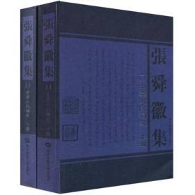 张舜徽集:中华人民通史(全二册)