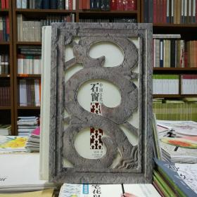 中国古代石窗