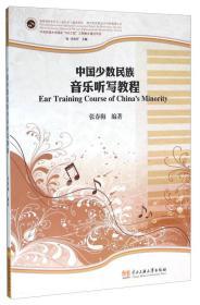 中国少数民族音乐听写教程