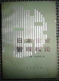 日本企业管理概论