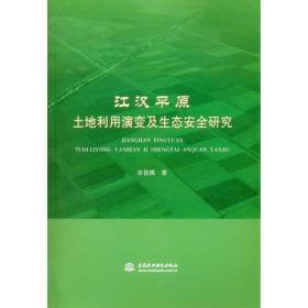 江汉平原土地利用演变及生态安全研究