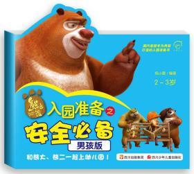 華圖少兒·熊出沒·入園準備之安全必備(男孩版)(2-3歲)