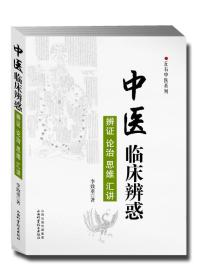 丘石中医系列·中医临床辨惑:辨证 论治 思维 汇讲