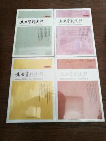 文史资料选辑·第163、166-168辑(4册合售,全新未拆封)