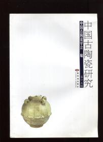 中国古陶瓷研究 十五