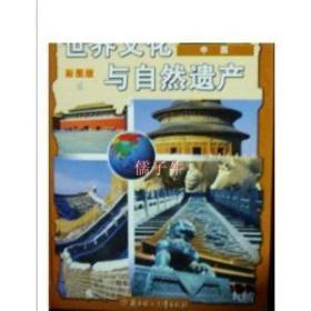 彩图版《世界文化与自然遗产》